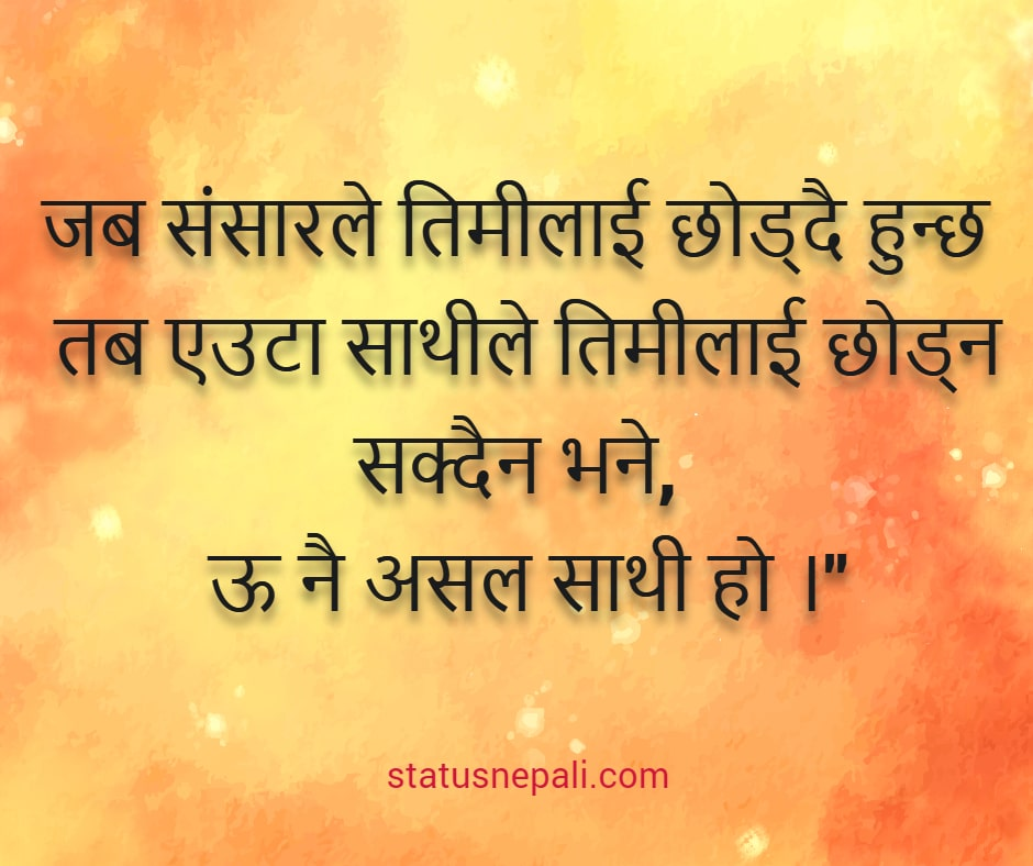 Nepali Quotes About Life